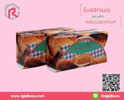 กล่องกระดาษใส่อาหาร 01