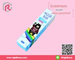 กล่องใส่ยาสีฟัน 01