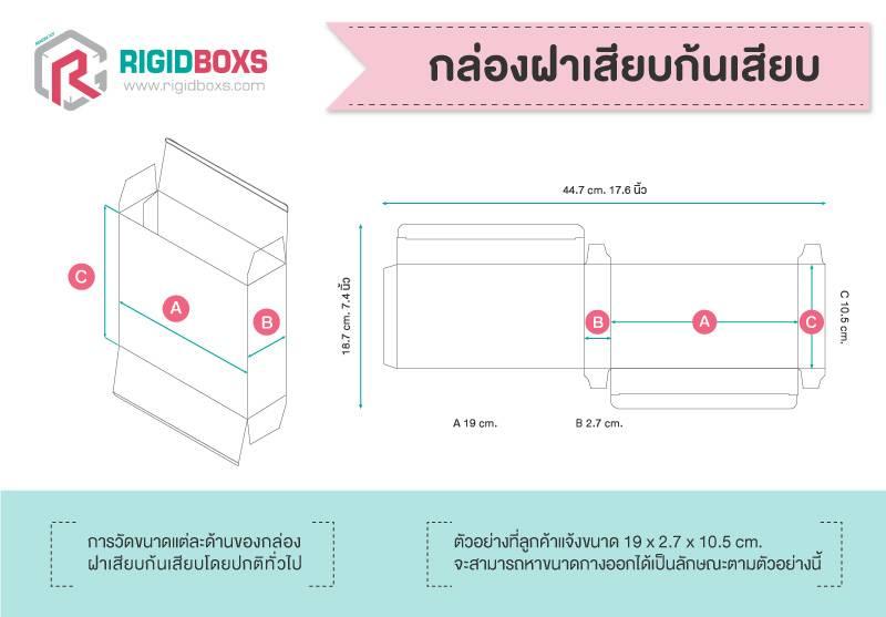 ออกแบบกล่องอาหารเสริม 102