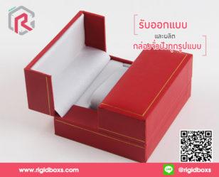 กล่องกระดาษแข็ง 02