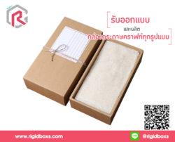 กล่องใส่ข้าว กระดาษคราฟท์ 01