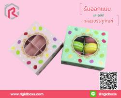 กล่องบรรจุภัณฑ์ กล่องขนม 03