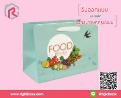 ถุงกระดาษใส่อาหาร 02