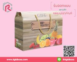กล่องใส่ผลไม้