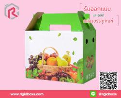 กล่องผลไม้