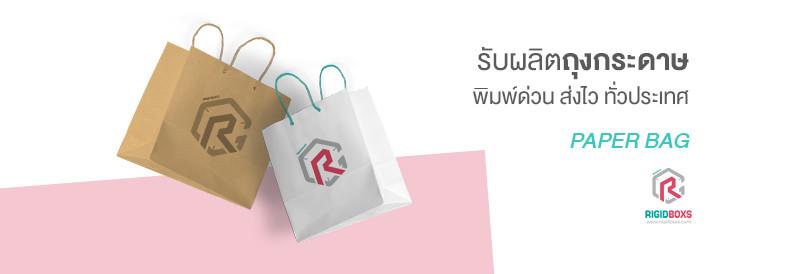 ถุงกระดาษ หรือที่เรียกว่า Paper bag