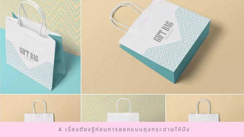 4 เรื่องต้องรู้ก่อนการออกแบบถุงกระดาษให้ปัง 03